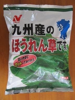 レシピ 冷凍 ほうれん草