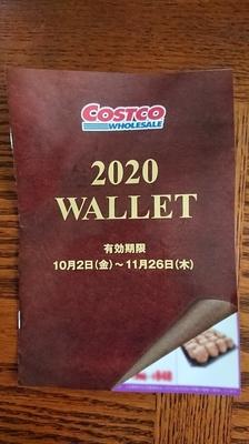 2020ウォレット