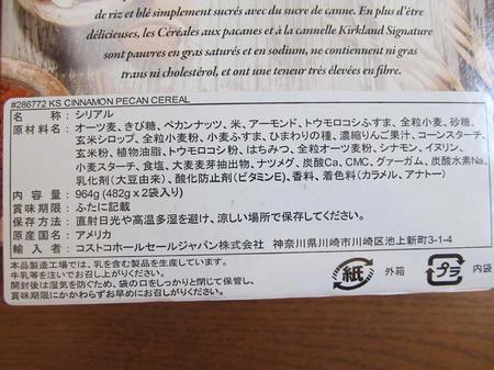 KSシナモンペカンシリアル表記