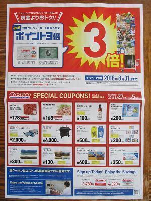 コストコ札幌倉庫店のチラシ1