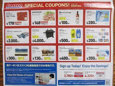 コストコ札幌倉庫店のチラシ2