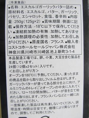エスカルゴガーリックバター3