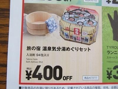 コストコ札幌倉庫店のチラシ4