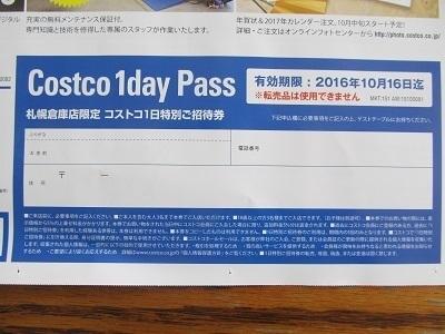 コストコ札幌倉庫店のチラシ11