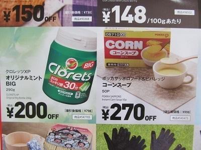 コストコ札幌倉庫店のチラシ7