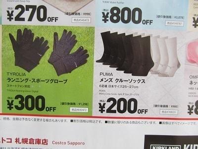 コストコ札幌倉庫店のチラシ8