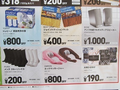 コストコ札幌倉庫店のチラシ9