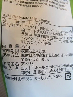 ケトル ポテトチップス ハラペーニョ4