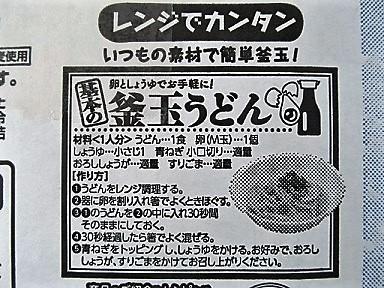釜玉うどんレシピ