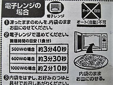 釜玉うどんレシピ2