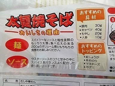 太麺焼そば5