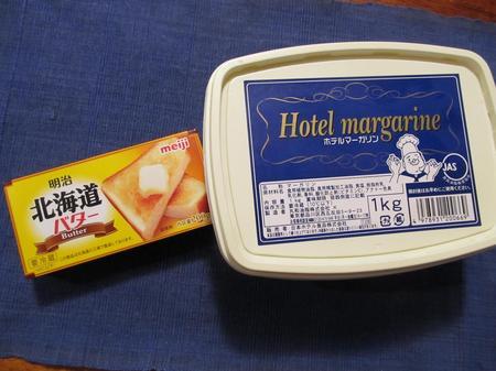 明治北海道バター、ホテルマーガリン