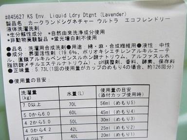 KSウルトラクリーンエコフレンドリー液体洗濯洗剤2