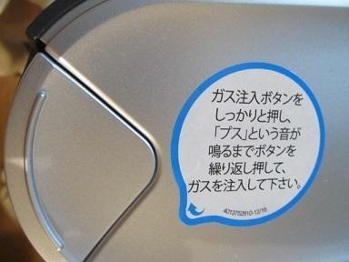 ソーダストリーム2