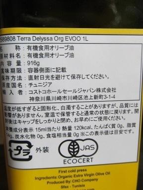 TERRA DELYSSA オーガニックエクストラバージンオリーブオイル1