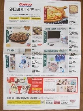 コストコ札幌倉庫店折込チラシ5