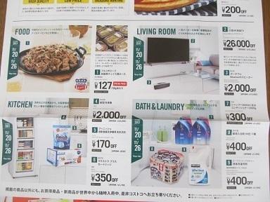 コストコ札幌倉庫店折込チラシ4