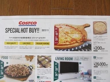 コストコ札幌倉庫店折込チラシ1
