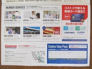 コストコ札幌倉庫店折込チラシ3