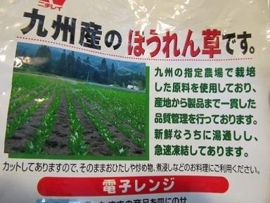 ニチレイ冷凍ほうれん草2