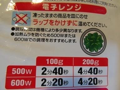 ニチレイ冷凍ほうれん草3