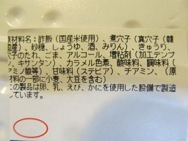煮穴子寿司3