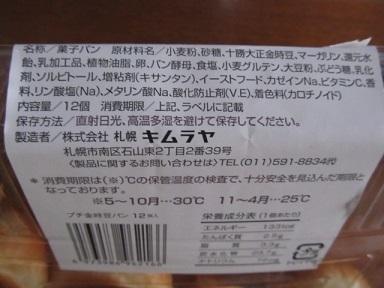札幌キムラヤプチ金時豆パン4