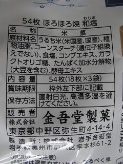 金吾堂ほろほろ焼4