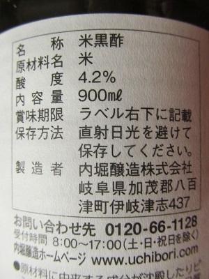 臨醐山黒酢3