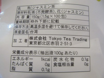 ジャスミン茶1