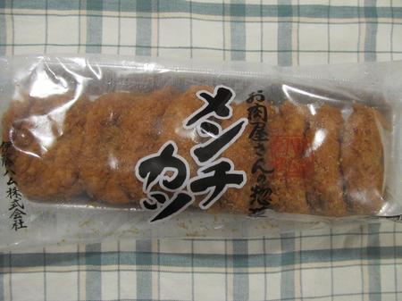 伊藤ハム、お肉屋さんの惣菜メンチカツ