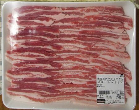国産豚肉バラうすぎり肉