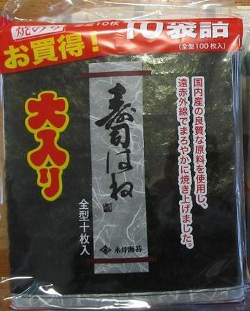 永井海苔寿司はね